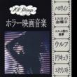 101 Strings Orchestra ホラー映画音楽 ハロウィン