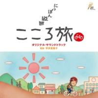 平井真美子 風の通り道 Ocarina ver.