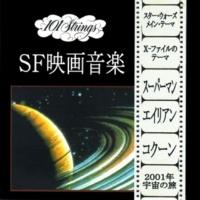 101 Strings Orchestra メン・イン・ブラック(「メン・イン・ブラック」)