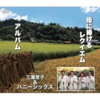 三浦京子&ハニーシックス アルバム(オリジナルカラオケ)