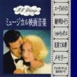 101 Strings Orchestra ミュージカル映画音楽 サウンド・オブ・ミュージック