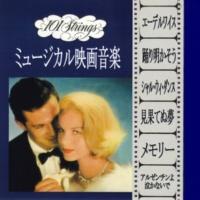 101 Strings Orchestra マック・ザ・ナイフ (「三文オペラ」)
