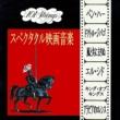 101 Strings Orchestra スペクタクル映画音楽 ベン・ハー