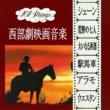 101 Strings Orchestra 西部劇映画音楽 シェーン