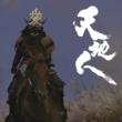 大島ミチル 天地人~オープニングテーマ