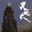 大島ミチル NHK大河ドラマ「天地人」オリジナルサウンドトラック