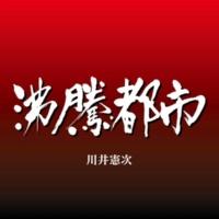 川井憲次 沸騰都市Opening