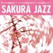 ドミニク・ファリナッチ 桜Jazz