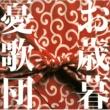 憂歌団 パチンコ〜ランランブルース