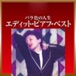 Edith Piaf Premium Twin Best Series: La vie en rose (Edith Piaf Best)
