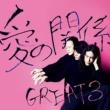 GREAT3 愛の関係
