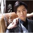 山内 惠介 恋の手本(黒盤)