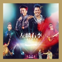 Alan Tam Alan Tam Medley [Live In Hong Kong / 2013]