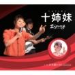 ジパング 十姉妹(じゅうしまつ)
