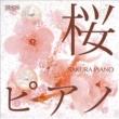 SOYOKA 桜ピアノ2011