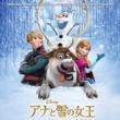 松たか子 アナと雪の女王 オリジナル・サウンドトラック 【日本版】