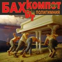 Bakhyt Kompot Tekil`scitsa