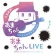 大友良英&「あまちゃん」スペシャルビッグバンド あまちゃんLIVE~あまちゃん スペシャルビッグバンド コンサート in NHKホール~