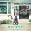 岩代太郎 「魔女の宅急便」オリジナル・サウンドトラック