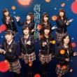 NMB48 「高嶺の林檎」通常盤Type-A