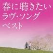 アトミック・キトゥン 夢みるNo.1 [Radio Mix]