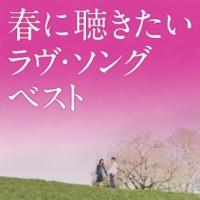 ルイ・アームストロング What A Wonderful World [Single Version]