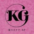 KG 愛のカタチ - EP