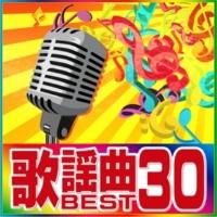 V.A. 歌謡曲 BEST 30
