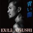 EXILE ATSUSHI 青い龍
