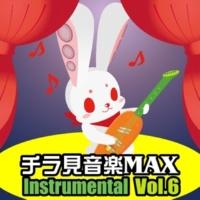 チラ見セーズ BE MY LAST /Instrumental ガイドメロディー入り