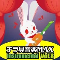 チラ見セーズ サクラサク /Instrumental ガイドメロディー入り