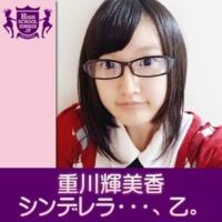 重川輝美香(HIGHSCHOOLSINGER.JP) シンデレラ・・・、乙。(HIGHSCHOOLSINGER.JP)