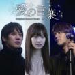 Various Artists 愛の言葉オリジナル・サウンドトラック