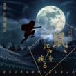 川井憲次 NHK木曜時代劇「鼠、江戸を疾る」オリジナルサウンドトラック