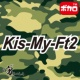 ボカロ歌っちゃ王 Kis-My-Ft2 ボカロ