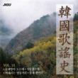Various Artists 韓国歌謡史13集