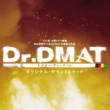 ドラマ「Dr.DMAT」サントラ Dr.DMAT-MAIN THEME-