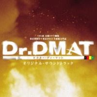 ドラマ「Dr.DMAT」サントラ 光を求めて