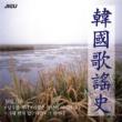 Various Artists 韓国歌謡史16集