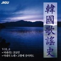 オ・キテク 緑の丘(韓国歌謡史8集)