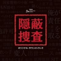 ドラマ「隠蔽捜査」サントラ 巧詐