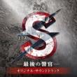 ドラマ「S -最後の警官-」サントラ SAT