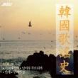 ナム・サンギュ 秋風嶺(韓国歌謡史9集)