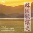 Various Artists 韓国歌謡史5集