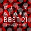 竹内永和 荒井由実・松任谷由実・ベスト21 クラシックギター編