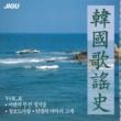 チェ・スクチャ 母娘のギター(韓国歌謡史6集)
