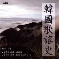 チョー・ヨンピル 窓の外の女(韓国歌謡史17集)