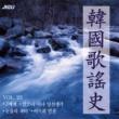 Various Artists 韓国歌謡史23集