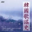 Various Artists 韓国歌謡史18集