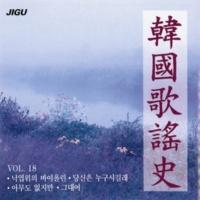 ひまわり 夏(韓国歌謡史18集)
